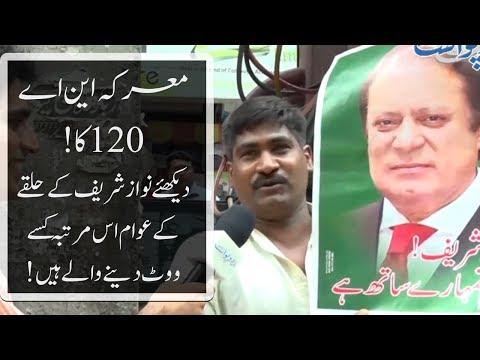 لاہور کا سب سے بڑا معرکہ۔۔۔ نوازشریف کے حلقے این اے 120 سے دلچسپ رپورٹ