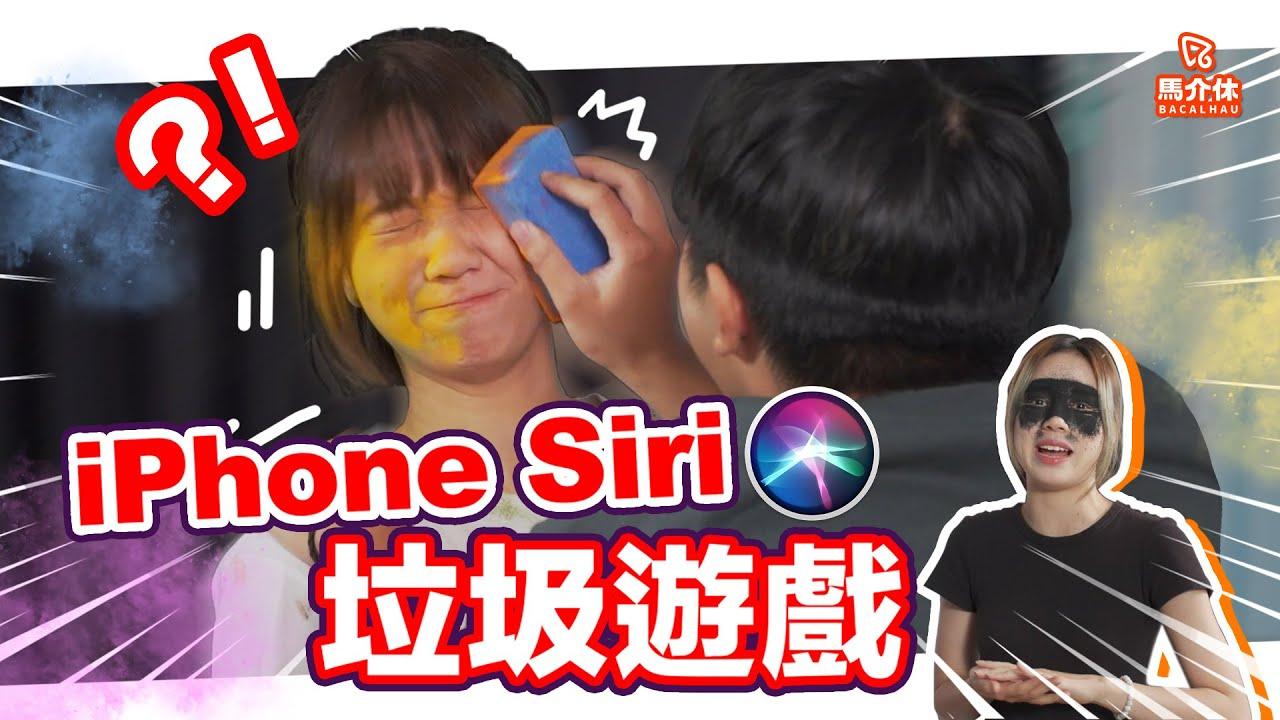 【遊戲 綜藝節目】語音輸入好錯啊!新懲罰:七彩化骨綿掌🖐🏾🌈|馬介休|iPhone Siri垃圾遊戲