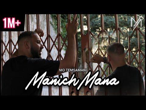 MO TEMSAMANI - MANICH MANA | مانيش منا (PROD.Fattah Amraoui)[Exclusive Music Video]