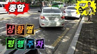 [초보운전탈출] ♥ 상황별 평행주차 요령이 틀려지는 이유및 평행주차 방법 Car parking training / 미남의운전교실