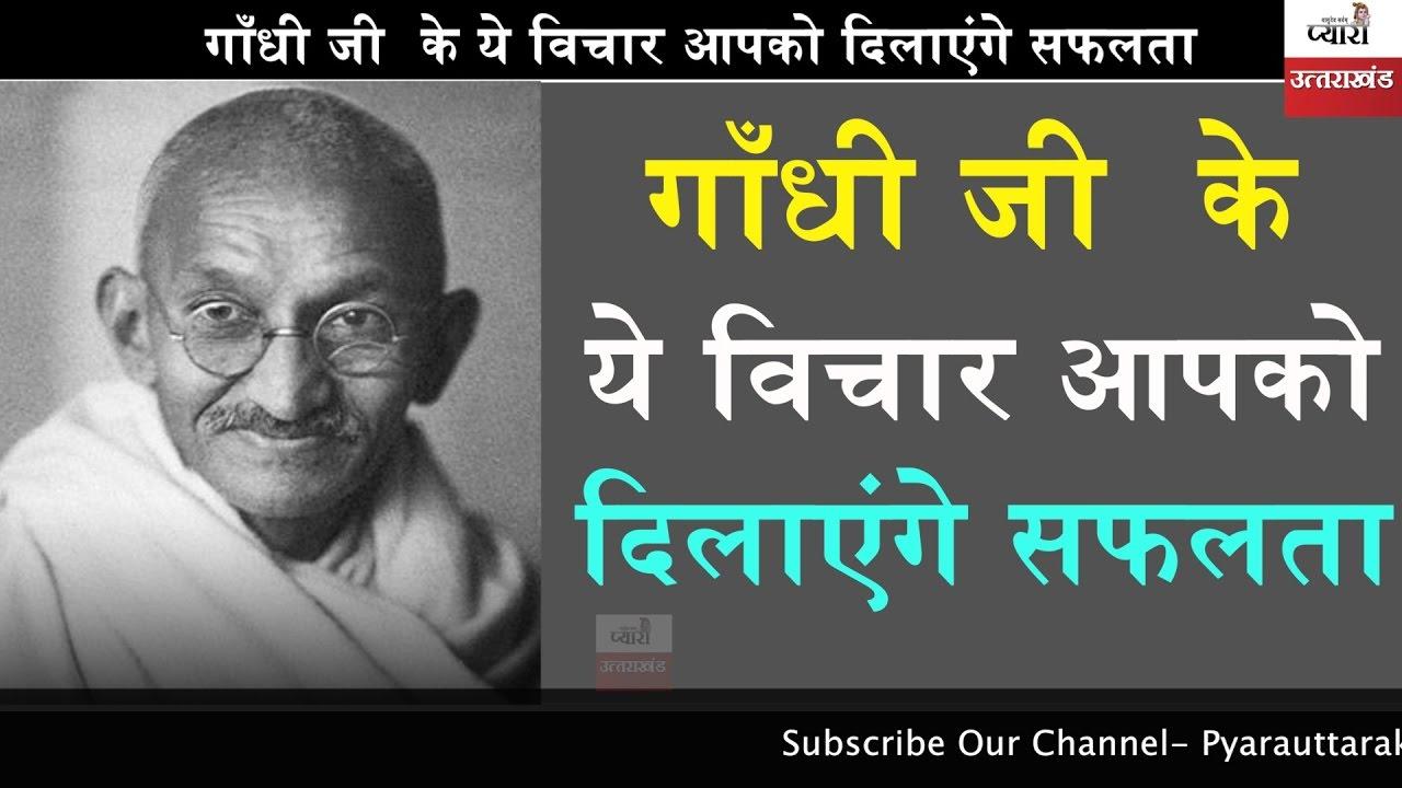 in the life of mahatma gandhi