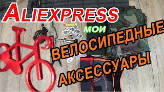 Алиэкспресс велосипедные аксессуары