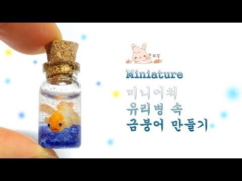 미니어쳐  유리병 속 금붕어 만들기 -  Miniature