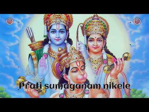 Rama Rama Rama Song With Lyrics