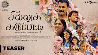 Sillu Karuppatti - Teaser | Halitha Shameem | Pradeep Kumar | Samuthirakani, Sunainaa