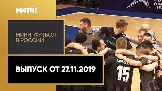 «Мини-футбол в России». Выпуск от 27.11.2019