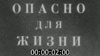 Опасно для жизни (1977) (смотрите в описание)