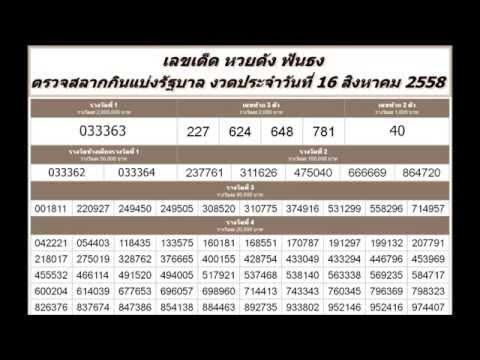 ตรวจหวย 16/8/58 ตรวจสลากกินแบ่งรัฐบาล วันที่ 16 สิงหาคม 2558