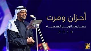 حسين الجسمي – أحزان ومرت (دار الأوبرا المصرية) | 2019
