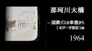 那珂川大橋―国鉄バスの車窓から[水戸-宇都宮]線