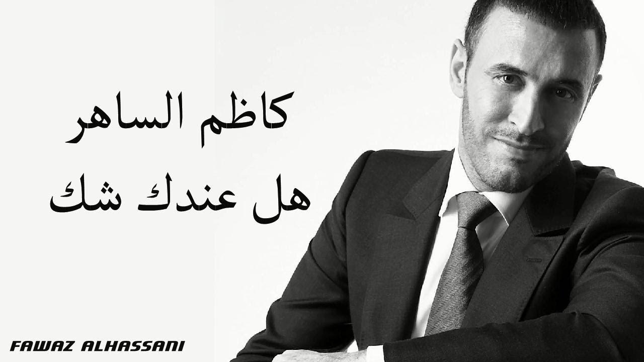 Kadim Al Saher Hal Indaki Shak  كاظم الساهر - هل عندك شك