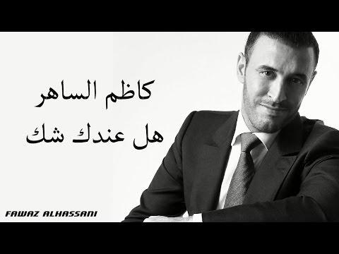 Kadim Al Saher Hal Indaki Shak    -