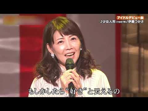 伊藤つかさ 少女人形(2020年11月)