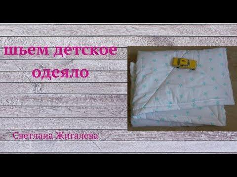 шьем детское одеяло