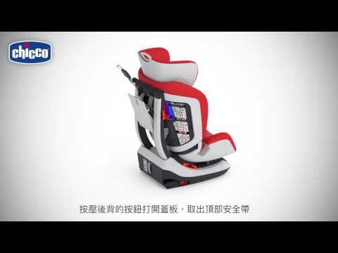 Chicco-Seat Up012 ISOFIX安全汽座安裝說明