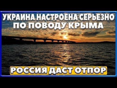 КРЫМСКИЙ МОСТ. УКРАИНА настроена серьезно вернуть КРЫМ. Поможет им США или нет? Керченский мост.