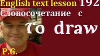 Английский текст,192, учить английский урок, словосочетание