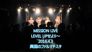 2016.4.3 MISSION LIVE~LEVEL UPせよ~ 渋谷DESEO 異国のファルマチス...