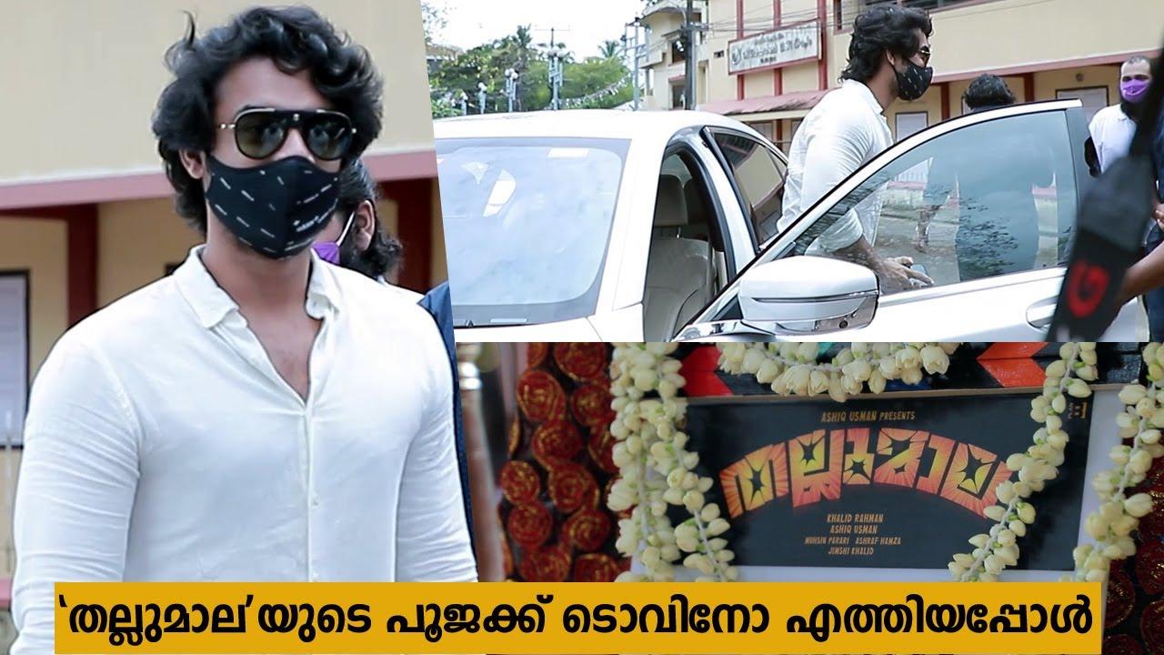 മലയാളസിനിമക്ക് പുത്തനുണർവുമായി ടോവിനോയുടെ 'തല്ലുമാല' പൂജ | Tovino Thomas's Thallumala Movie Pooja