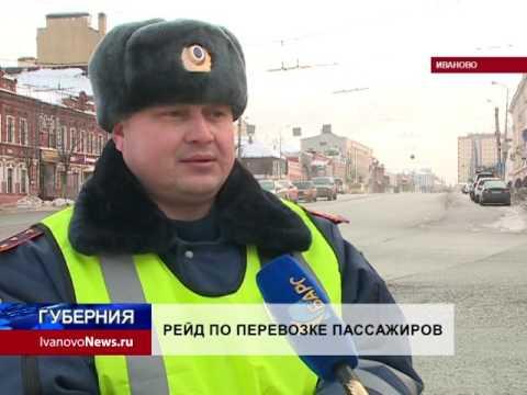 РЕЙД ПО ПЕРЕВОЗКЕ ПАССАЖИРОВ