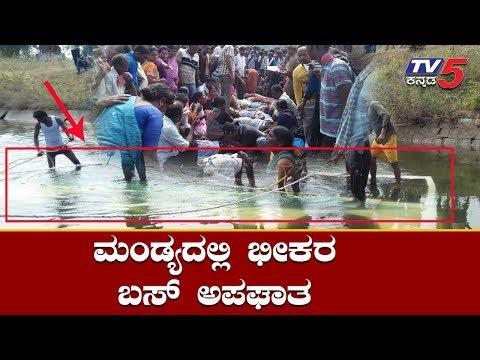 ಮಂಡ್ಯದಲ್ಲಿ ನಾಲೆಗೆ ಬಿದ್ದ ಬಸ್   Bus Plunged into VC Canal in Mandya   TV5 Kannada