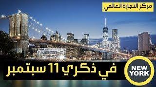 كيف تزور نيويورك دون أن تغادر بلدك؟