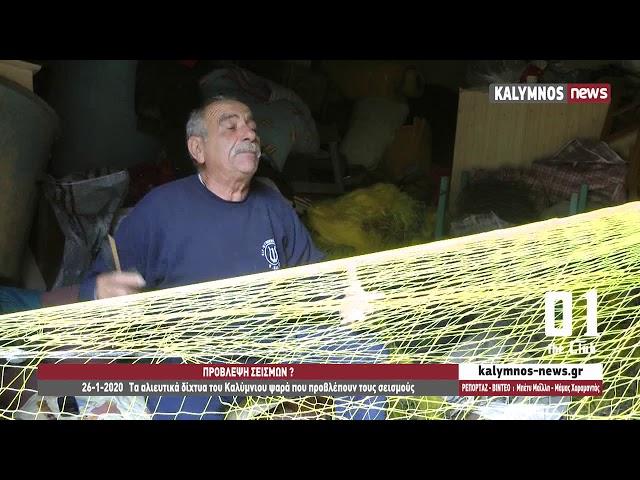 26-1-2020   Τα αλιευτικά δίχτυα του Καλύμνιου ψαρά που προβλέπουν τους σεισμούς