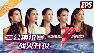 """Sisters Who Make Waves 2""EP5-1: Sisters' the public performance transposition of the war escalated!"