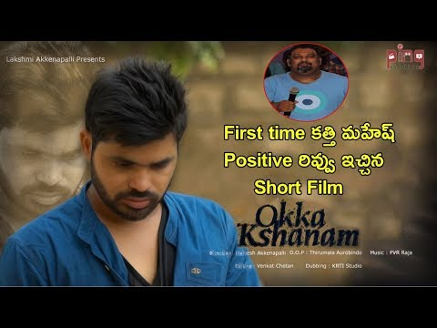 Okka Kshanam - New Telugu Short Film 2017...