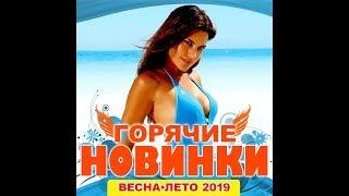 Сборник «Горячие Новинки Весна – Лето 2019»