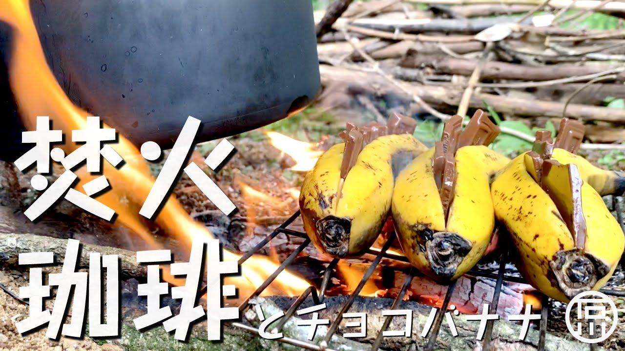 焚き火と焚火珈琲と焼きチョコバナナ 自宅で簡易井戸水検査【ほんのり田舎暮らしVlog #3】