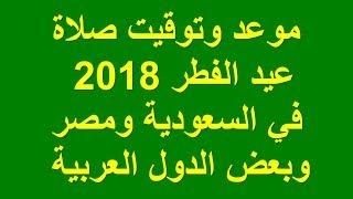 موعد وتوقيت صلاة عيد الفطر المبارك 2018 في السعودية ومصر وبعض الدول العربية !