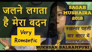जलने लगता है मेरा बदन  Rukhsar Balrampuri Latest  Sagar Mushaira 2018 Waqt Media