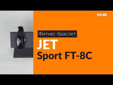 Распаковка фитнес-браслета JET Sport FT-8C / Unboxing JET Sport FT-8C