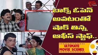 బాక్స్ ఓపెన్ అవటంతో షాక్ తిన్న ఆఫీస్ స్టాప్..   Telugu Movie Comedy Scenes   NavvulaTV