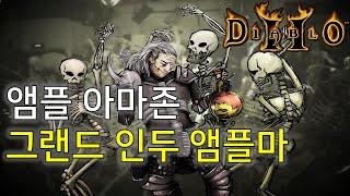 디아블로2 인두 앰플마 Diablo2 Brand Bow Amazon