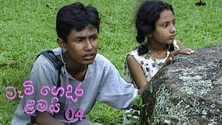 meti-gedara-lamai-episode-04-2020-09-06