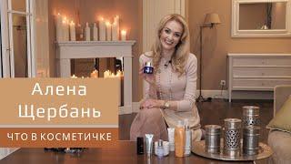 Что в косметичке у Алены Щербань?