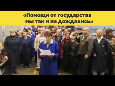 Работники завода под