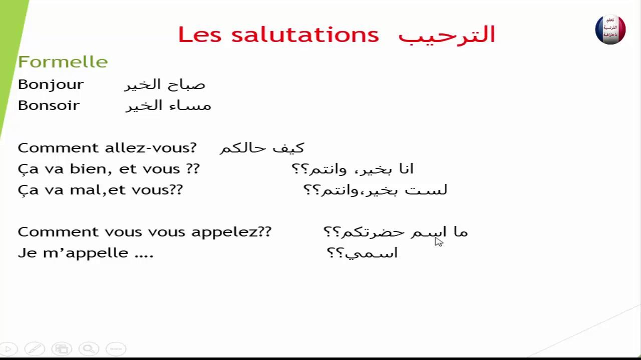 كلمة ترحيب رسمية بالضيوف بالفرنسية