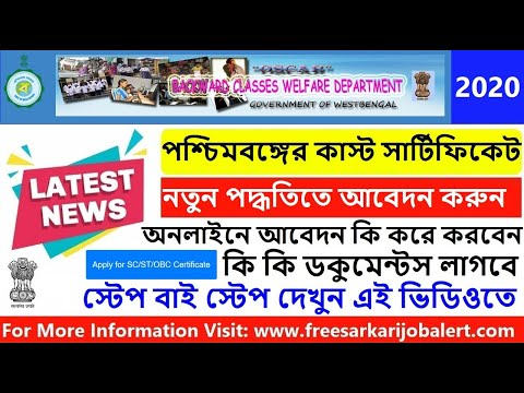 New Caste Certificate ST SC OBC Online Application Process in West Bengal 2020 on New Portal