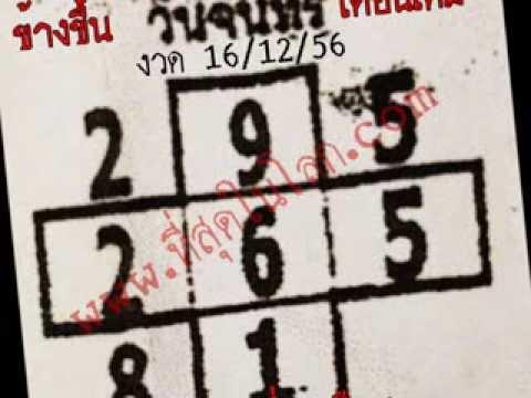 หวยเด็ดงวด 16/12/56 เลขเด็ด 16 ธันวาคม 56
