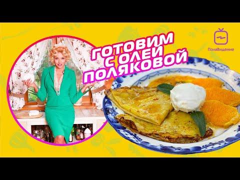 Оля Полякова - Готовим вместе [Блинчики фламбе с апельсиновым соусом и мороженым]