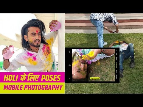 Holi के लिए Poses   Holi Special Mobile Photography Poses thumbnail