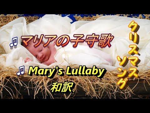 ♬#マリアの子守歌 Marys Lullaby#クリスマス賛歌 女性コーラス{シューベルト子守歌おまけ付き}#@ミカエル小栗