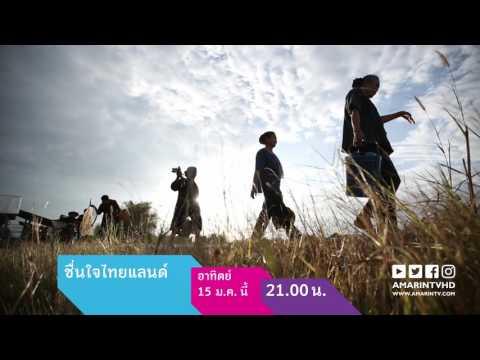 ย้อนหลัง ชื่นใจไทยแลนด์ : ไปเบิ่งแยงหมอลำที่บ้านปลาค้าว จ.อำนาจเจริญ อาทิตย์ที่ 15 ม.ค. นี้ เวลา 21.00 น.