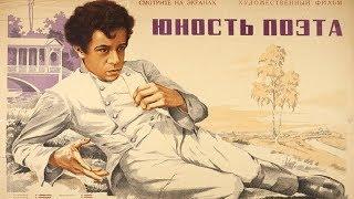 Юность поэта 1937 (Фильм юность поэта смотреть онлайн) биография Пушкина фильм