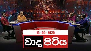 Wada Pitiya | 15th September 2020 ( වාද පිටිය ) Thumbnail