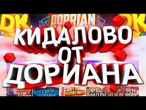 видео: dorrian karnett Кидало? / Покупка рекламы у блогера dorriankarnett