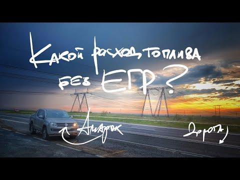 Расход топлива после отключения ЕГР. Наблюдение за 2 недели. Опыт эксплуатации Volkswagen Amarok.